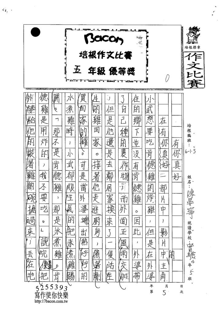 104W5405陳晏寧 (1)