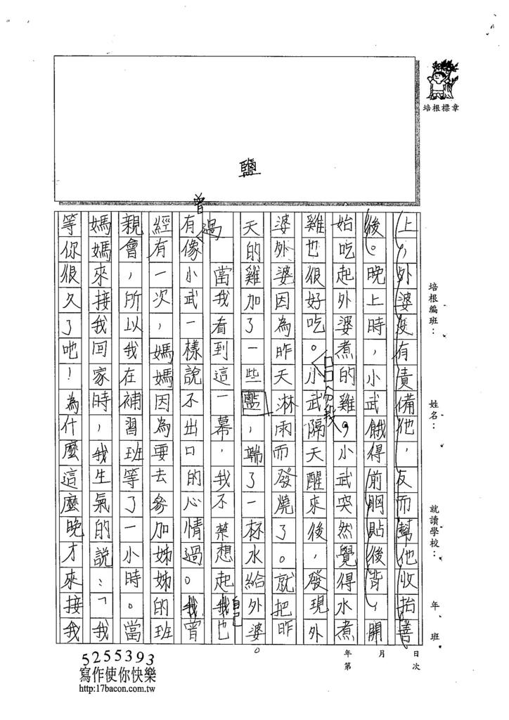 104W5405陳晏寧 (2)