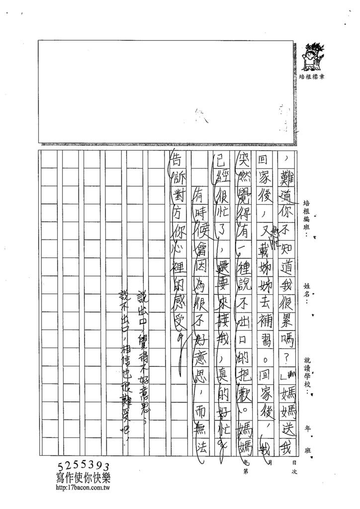 104W5405陳晏寧 (3)