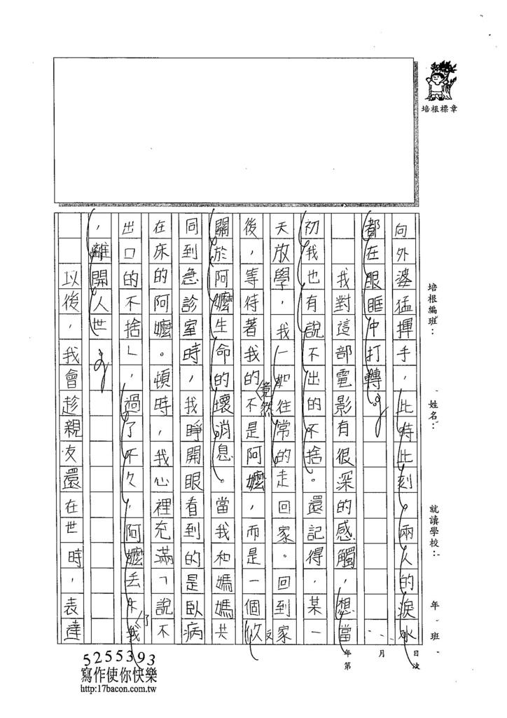 104W5405葉驊霈 (2)