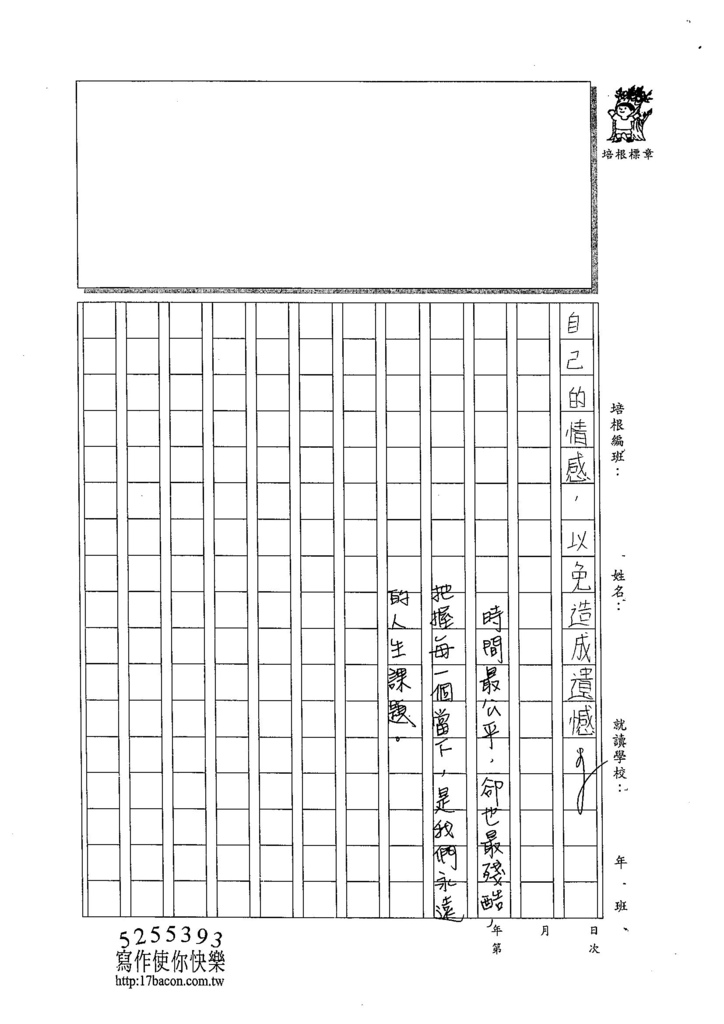104W5405葉驊霈 (3)