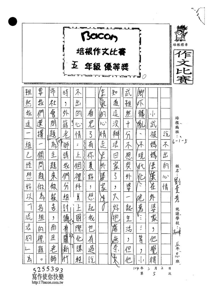 104W5405劉奎秀 (1)