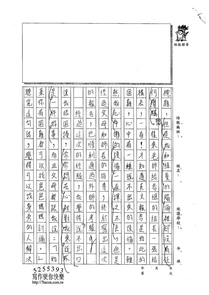 104W5405劉奎秀 (2)