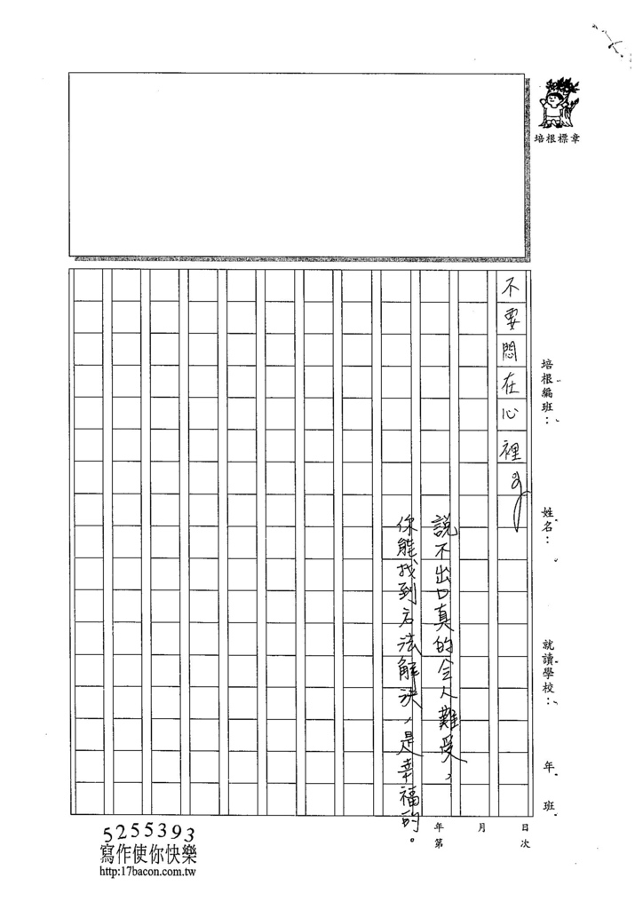 104W5405劉奎秀 (3)