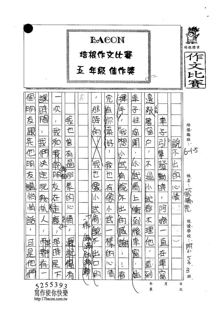 104W5405蔡瑀恩 (1)