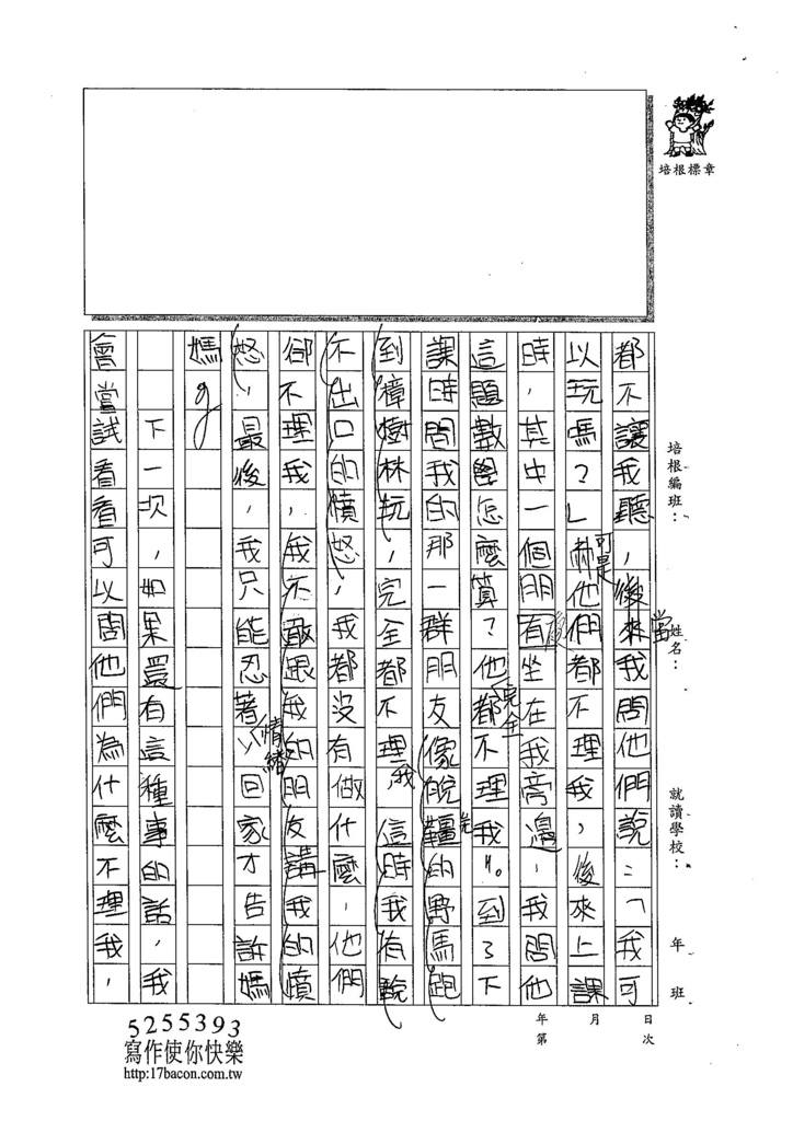 104W5405蔡瑀恩 (2)