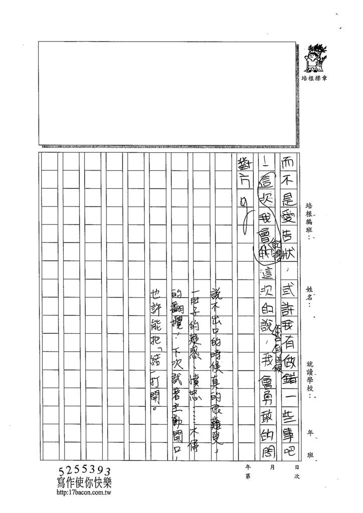104W5405蔡瑀恩 (3)