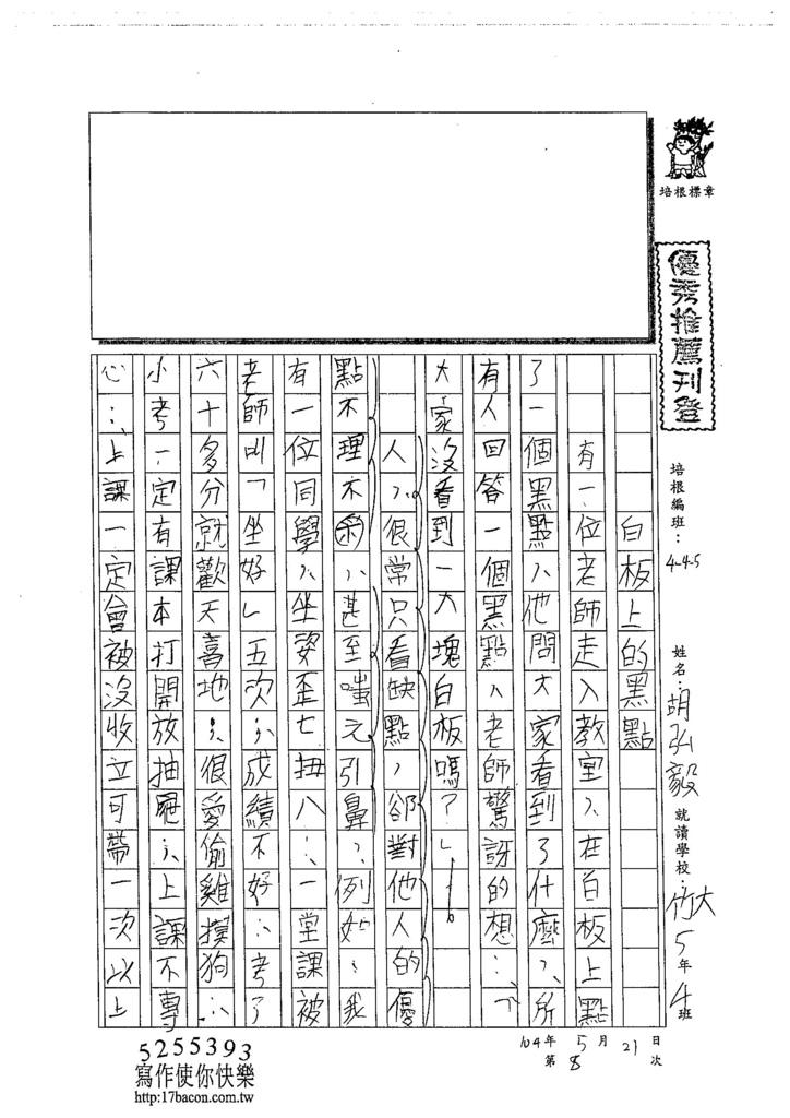 104W5408胡弘毅 (1)