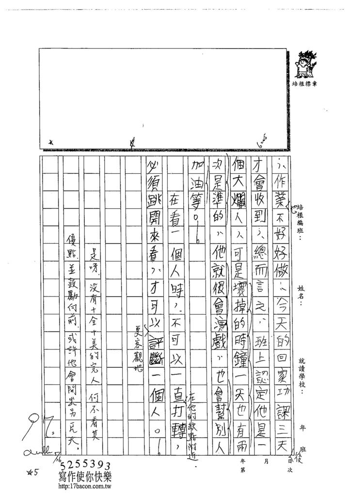 104W5408胡弘毅 (2)