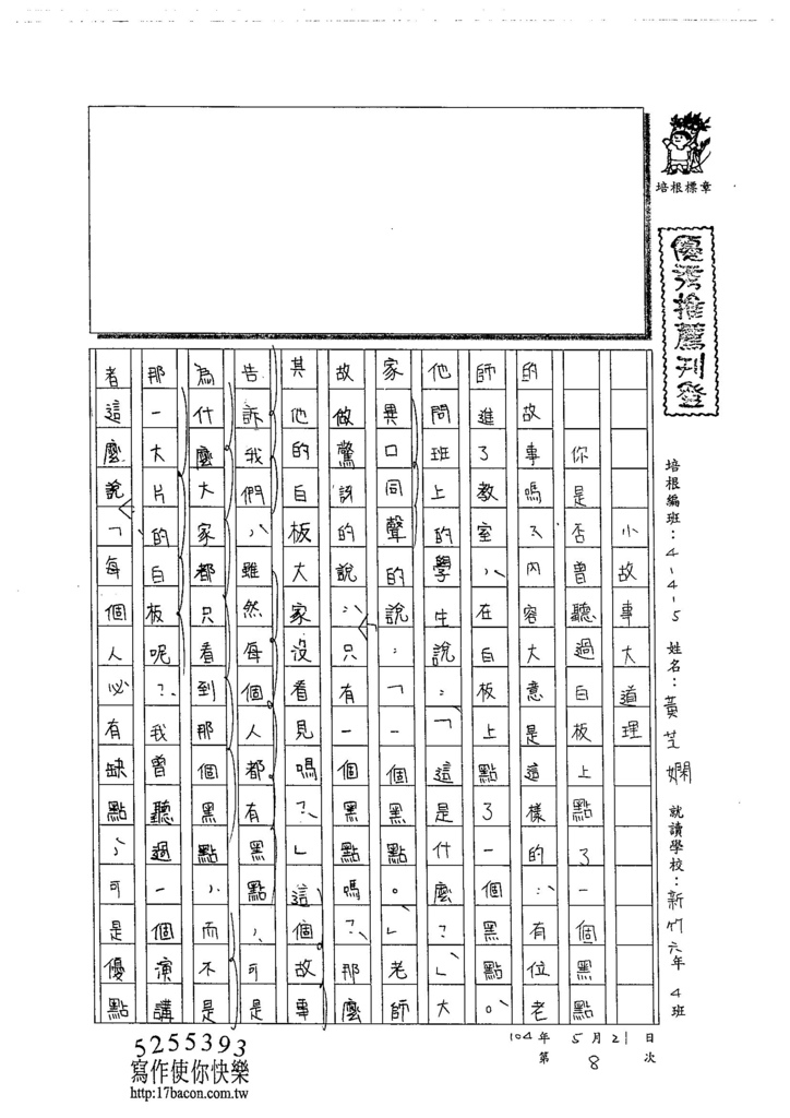 104W5408黃芝嫻 (1)