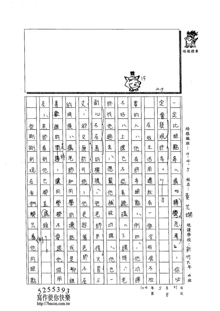 104W5408黃芝嫻 (2)