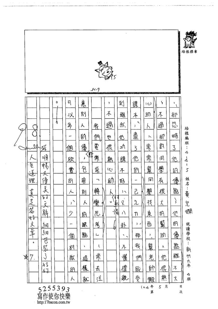 104W5408黃芝嫻 (3)