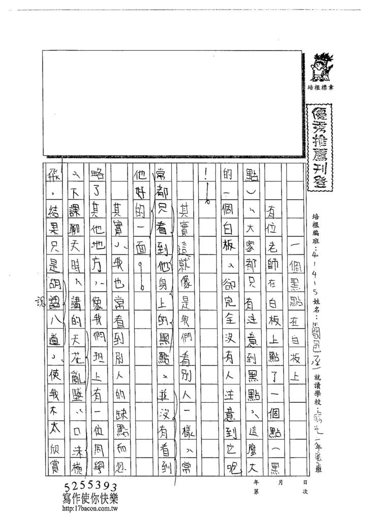 104W5408簡邑丞 (1)