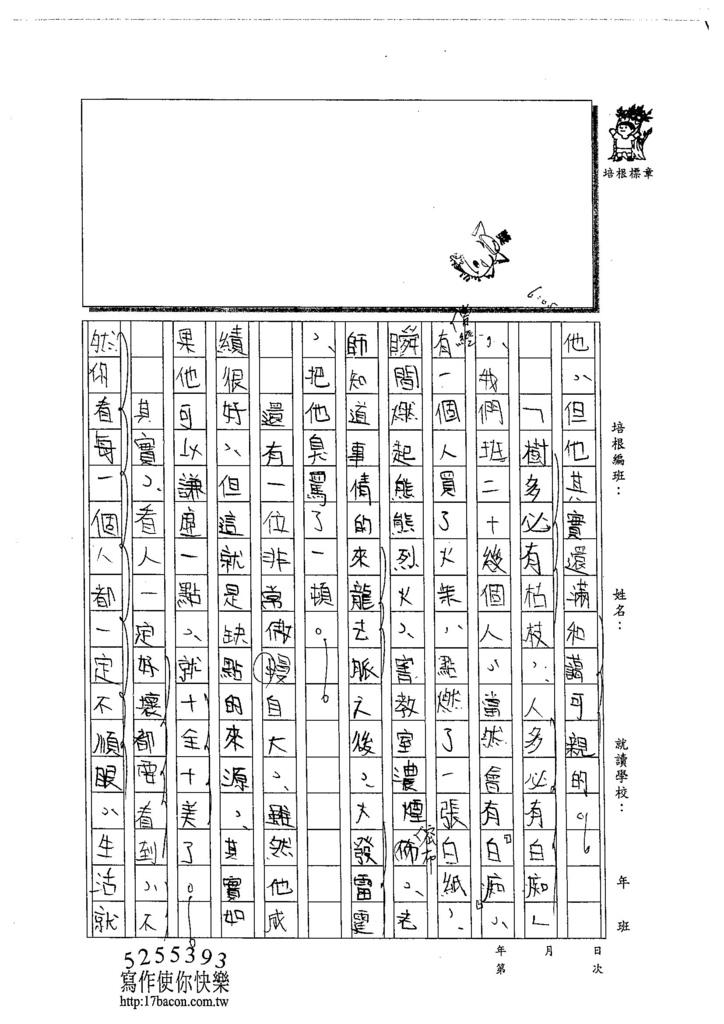 104W5408簡邑丞 (2)
