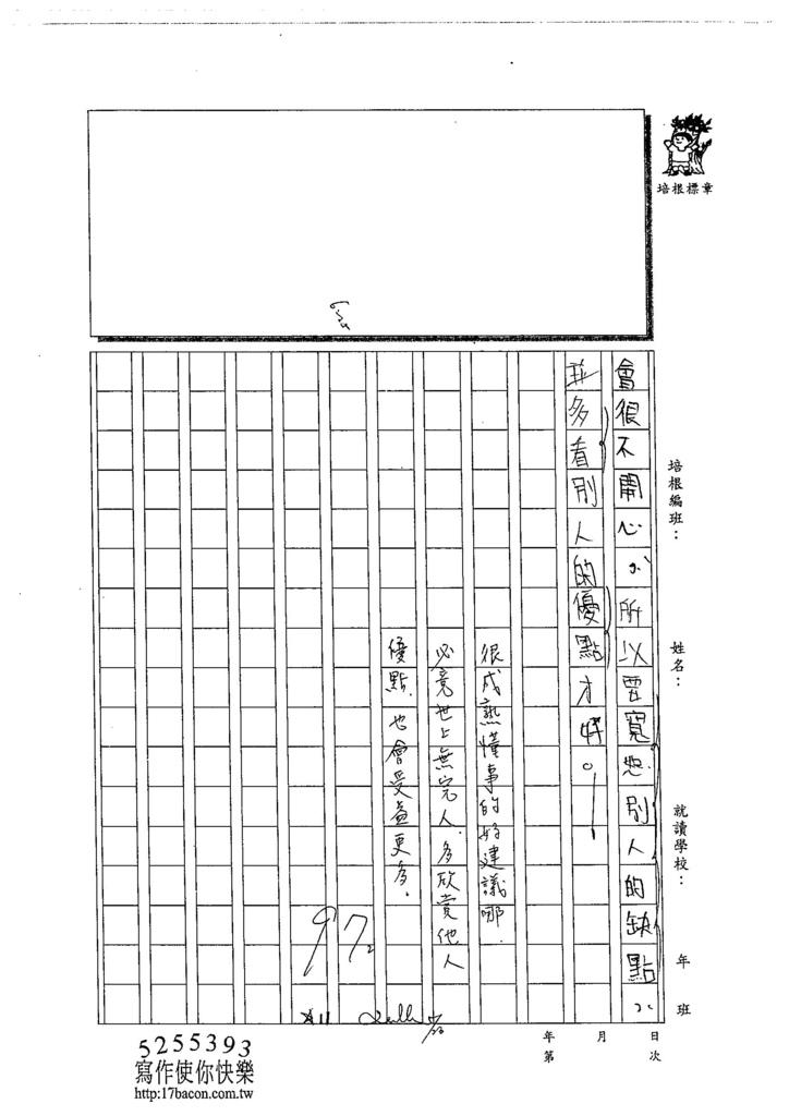 104W5408簡邑丞 (3)