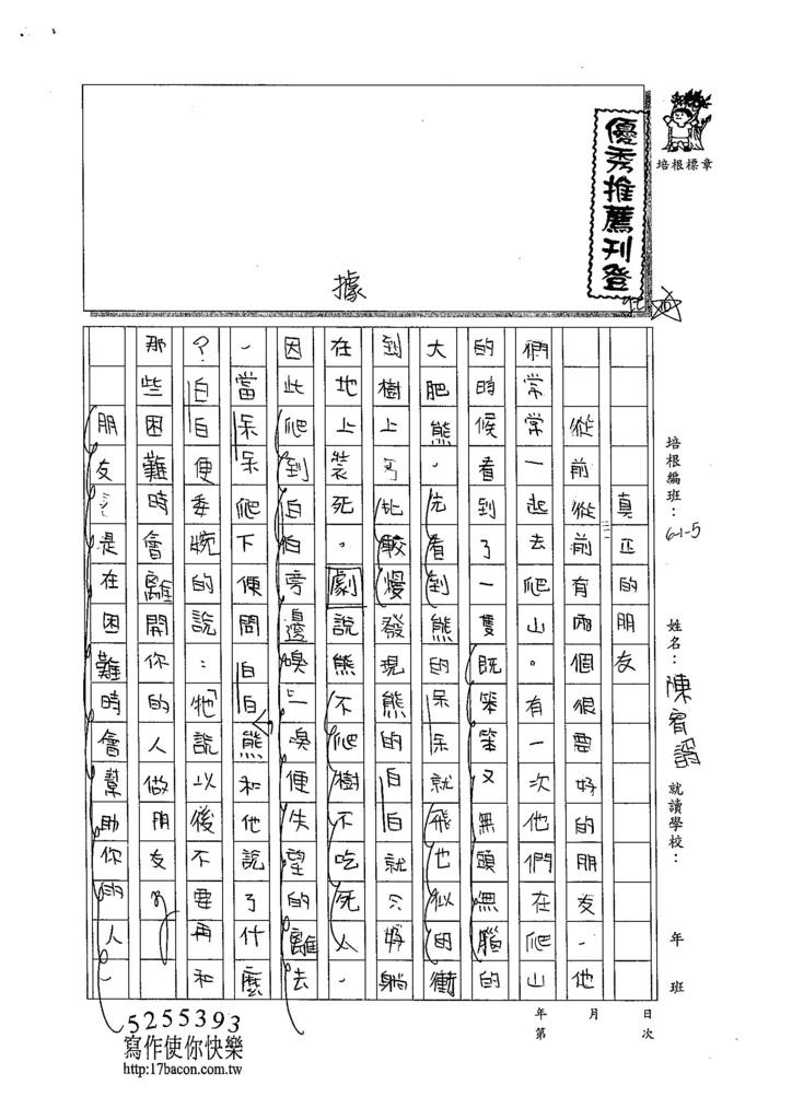 104W5408陳宥諝 (1)