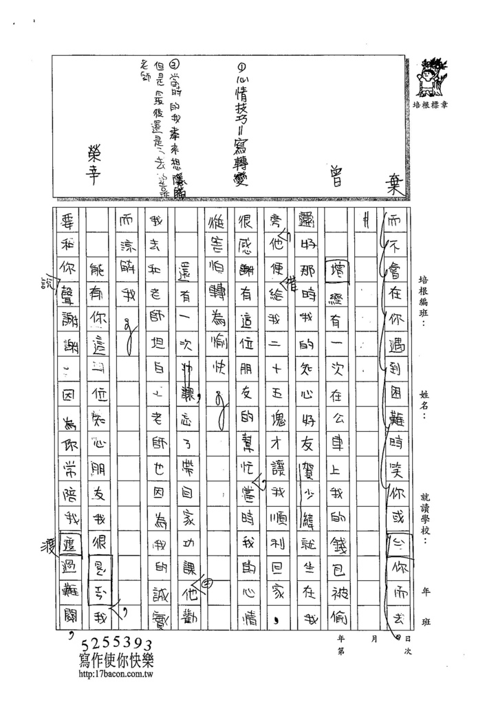 104W5408陳宥諝 (2)
