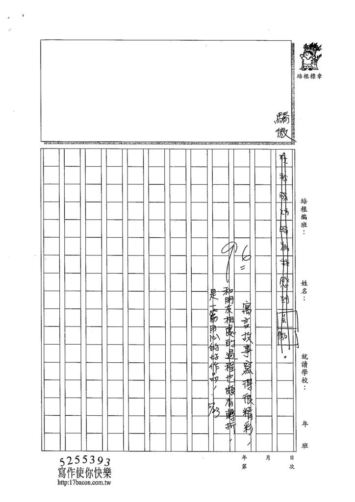 104W5408陳宥諝 (3)
