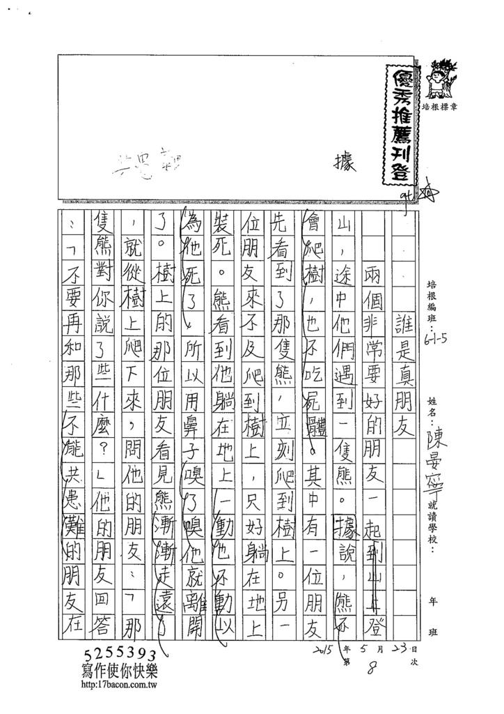 104W5408陳晏寧 (1)