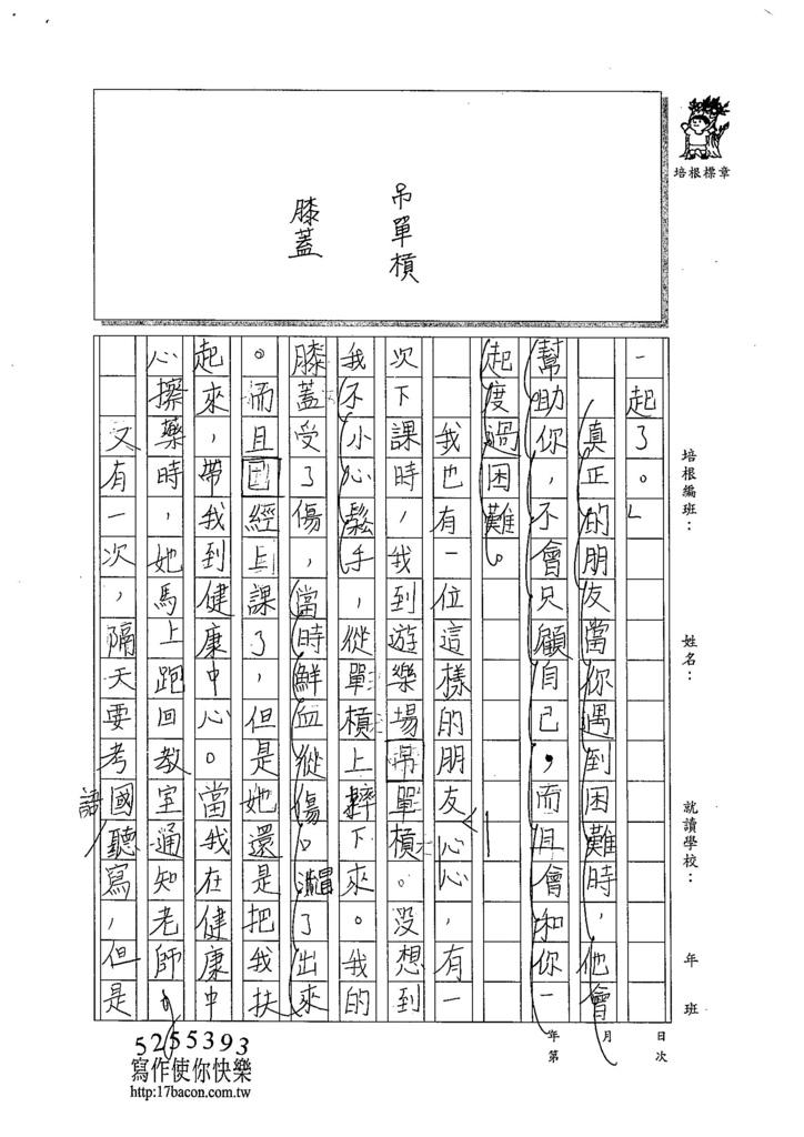 104W5408陳晏寧 (2)