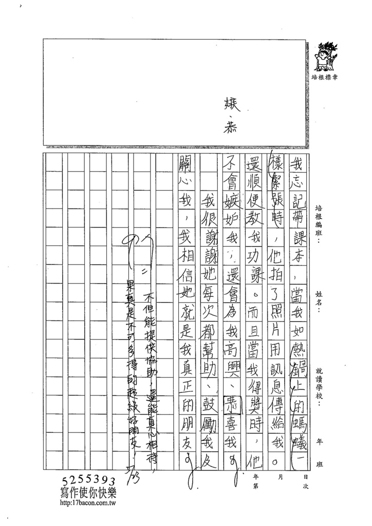 104W5408陳晏寧 (3)