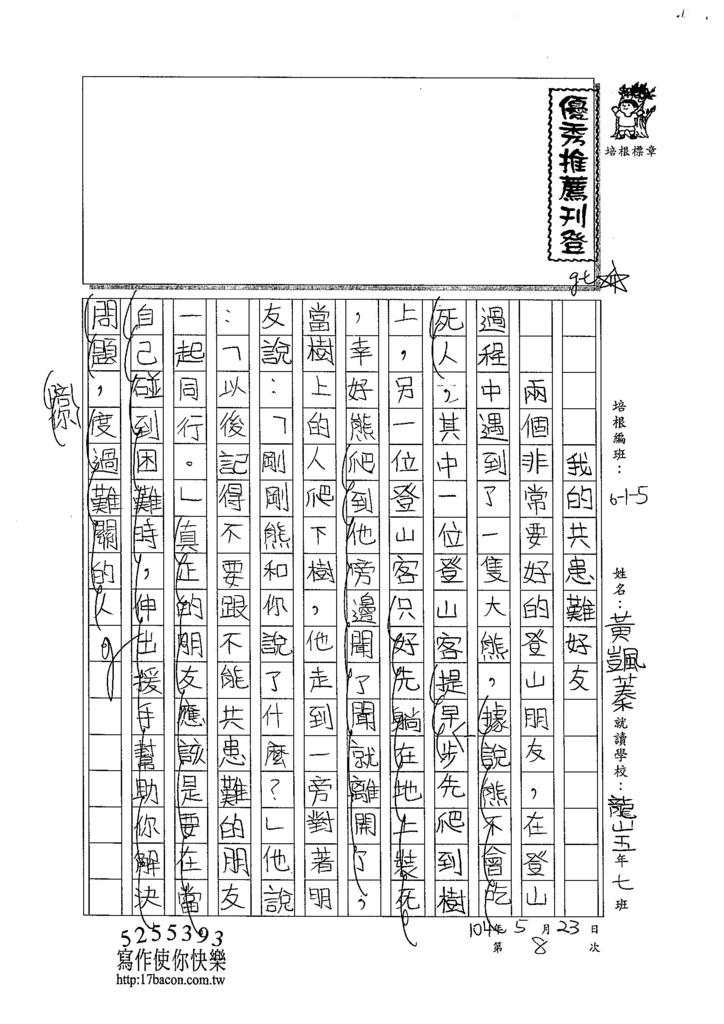 104W5408黃颽蓁 (1)