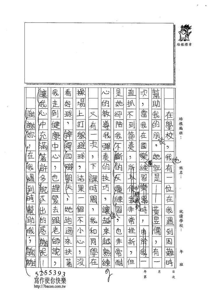 104W5408黃颽蓁 (2)