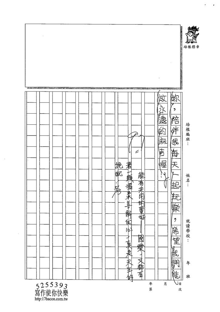 104W5408黃颽蓁 (3)
