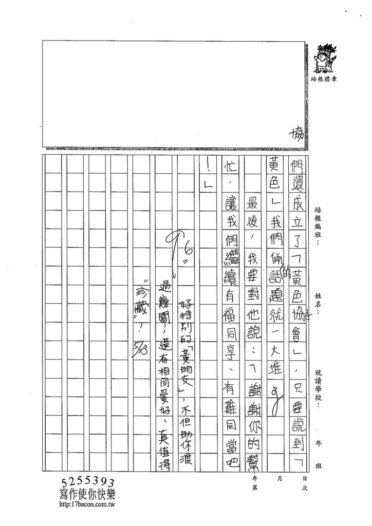 104W5408葉驊霈 (3)