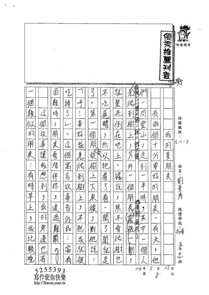104W5408劉奎秀 (1)