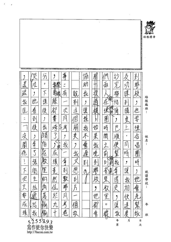 104W5408劉奎秀 (2)