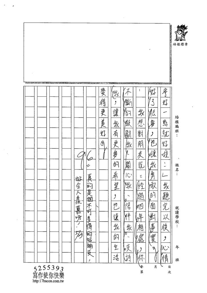 104W5408劉奎秀 (3)