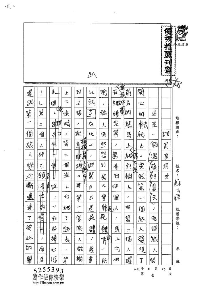 104W5408蘇子語 (1)