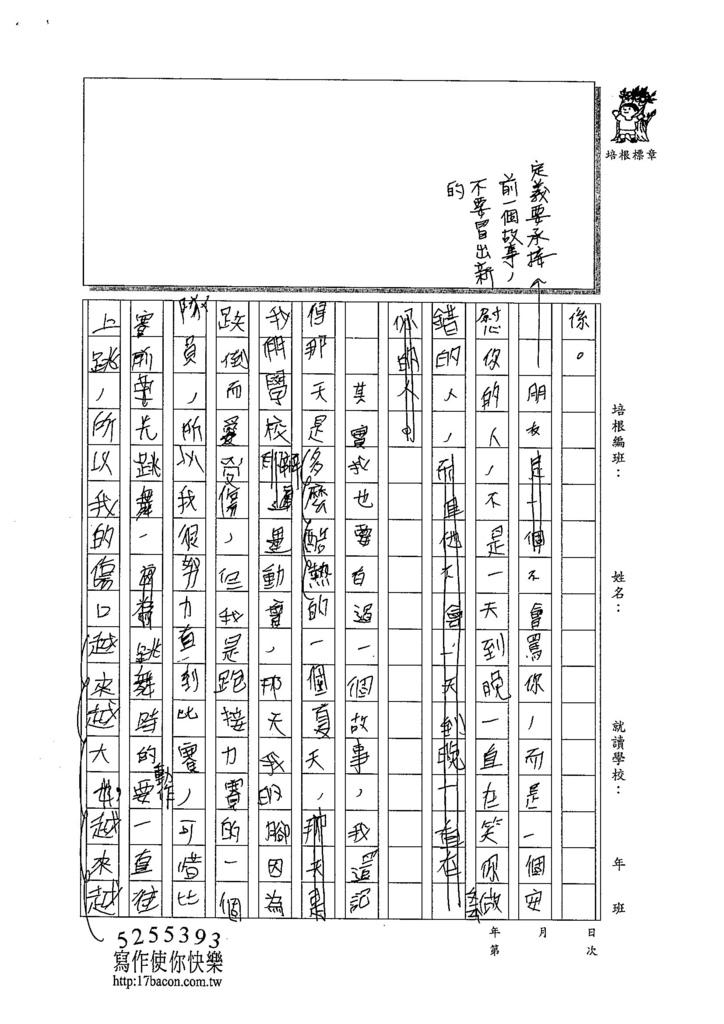 104W5408蘇子語 (2)