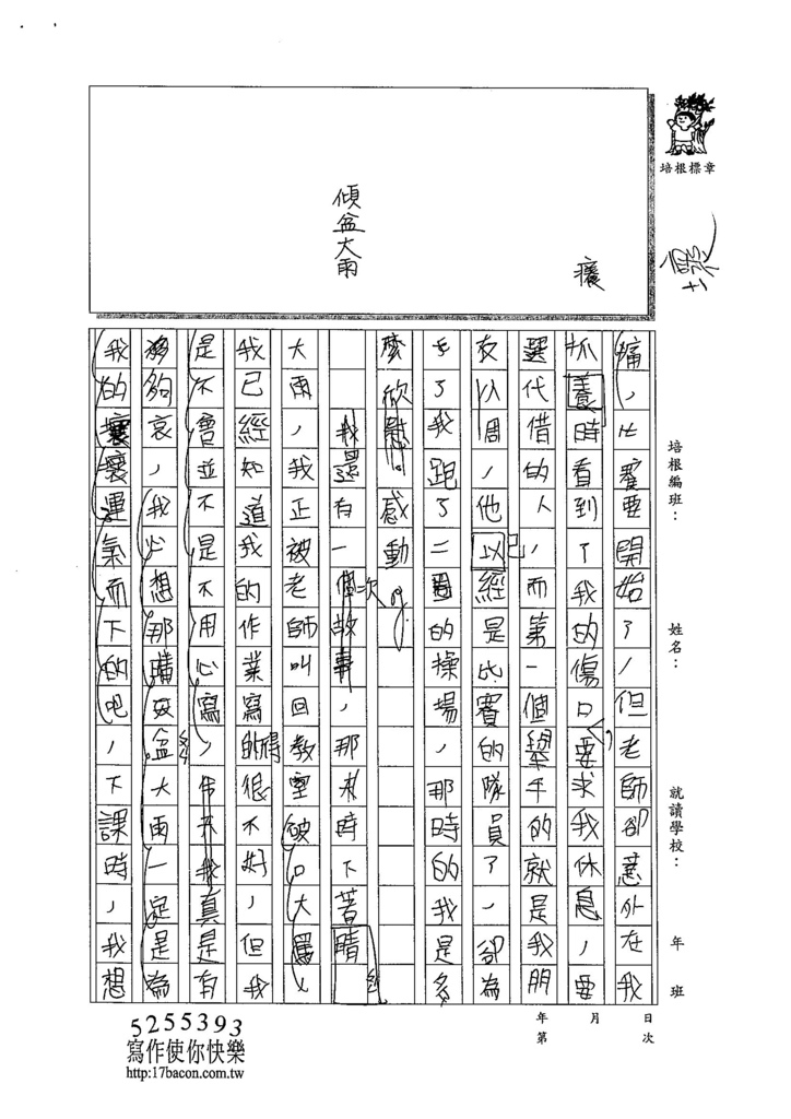 104W5408蘇子語 (3)