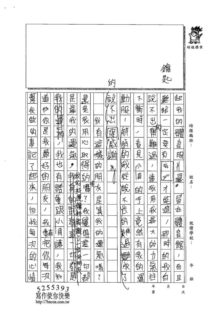 104W5408蘇子語 (4)