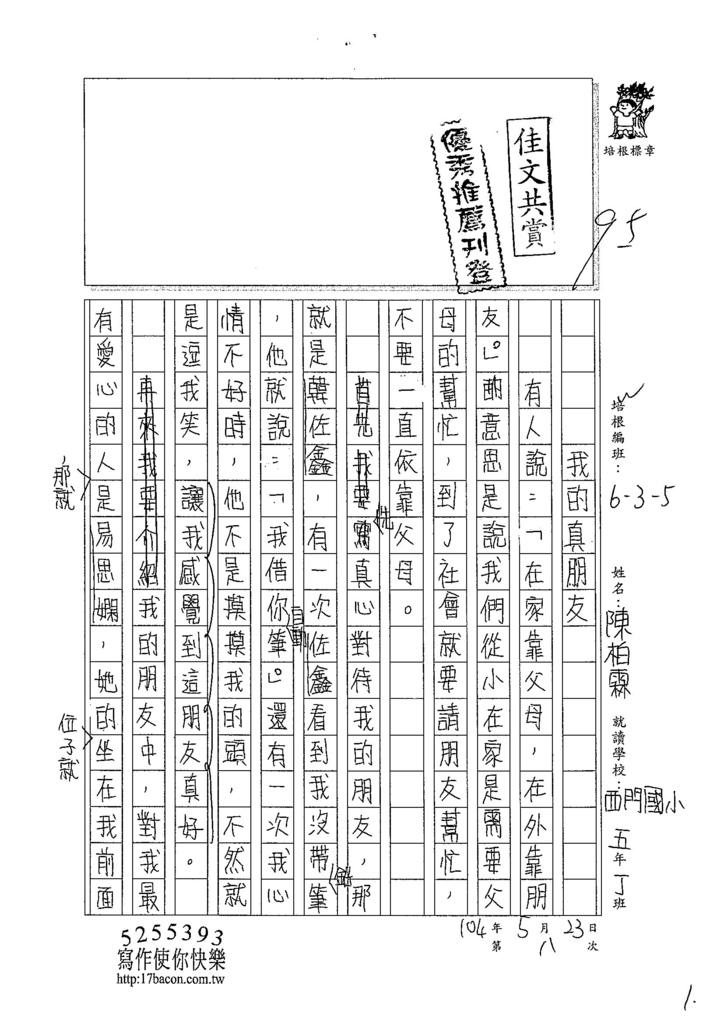 104W5408陳柏霖 (1)