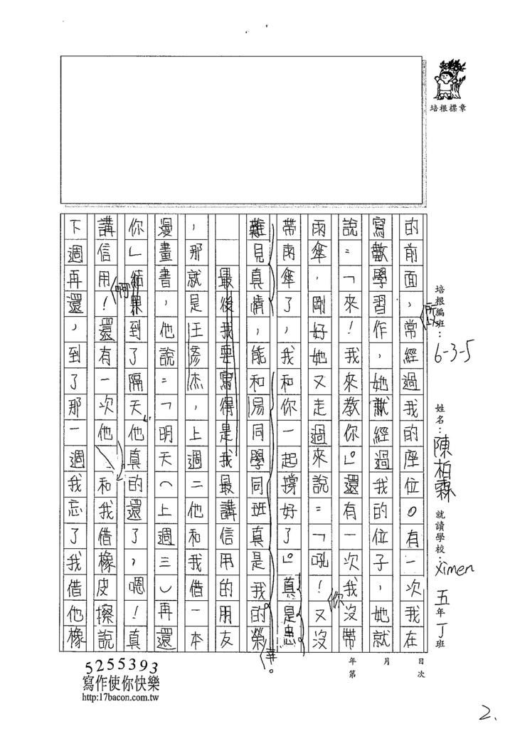 104W5408陳柏霖 (2)