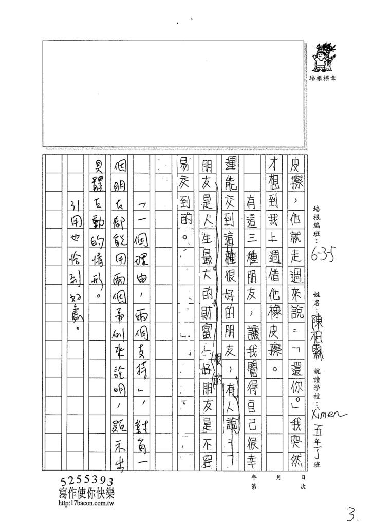 104W5408陳柏霖 (3)