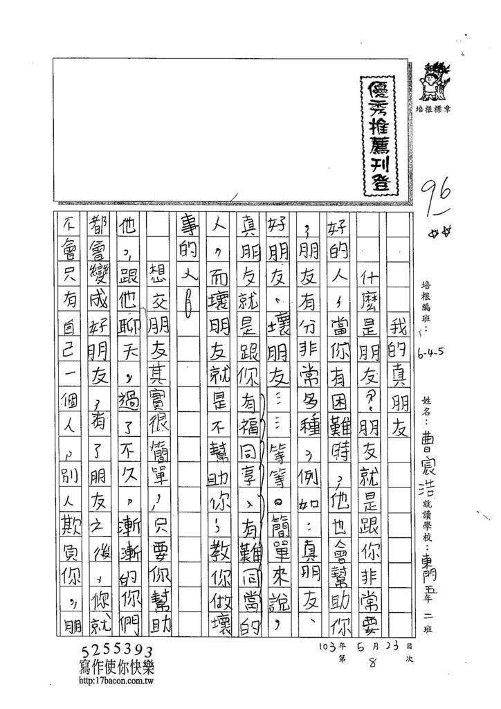 104W5408曹宸浩 (1)