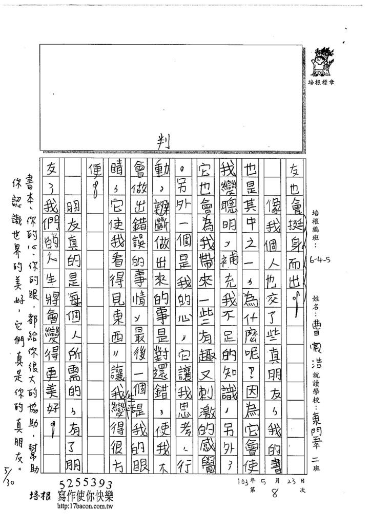 104W5408曹宸浩 (2)