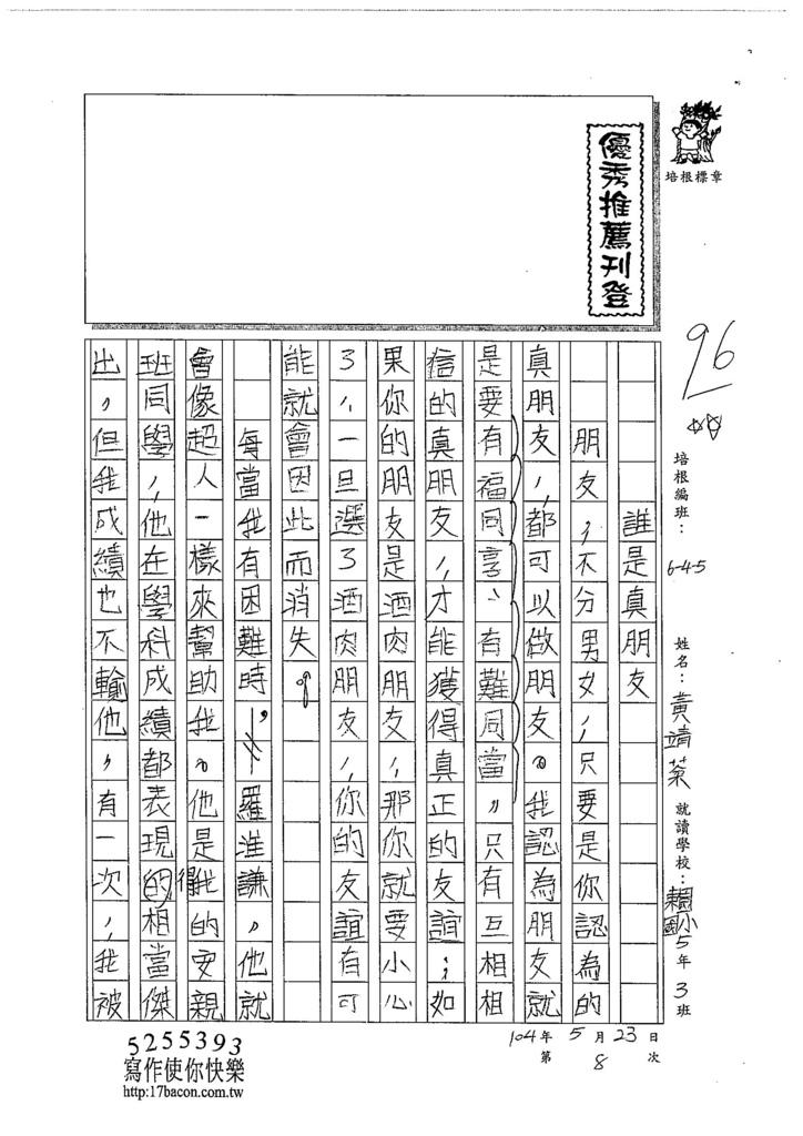 104W5408黃靖棻 (1)