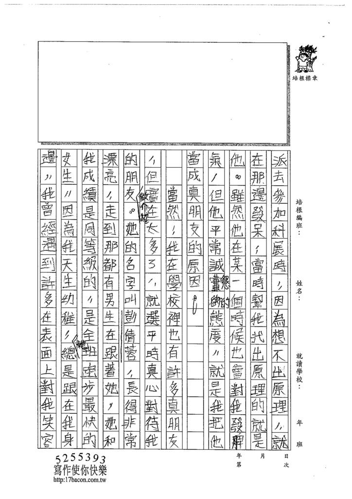 104W5408黃靖棻 (2)