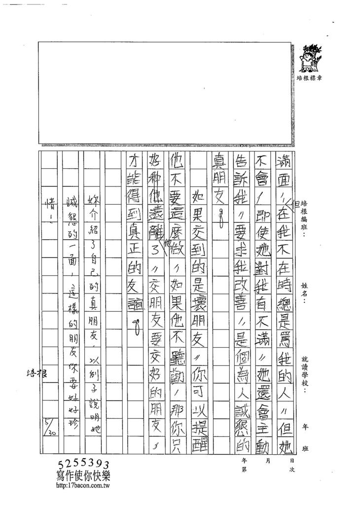 104W5408黃靖棻 (3)