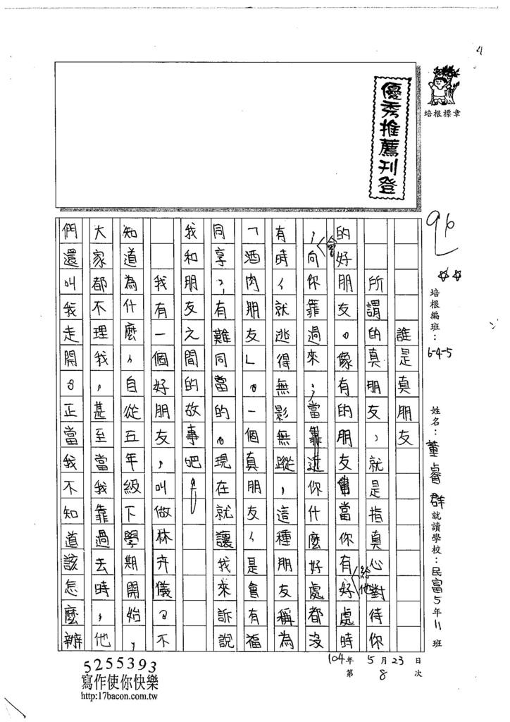 104W5408董睿群 (1)