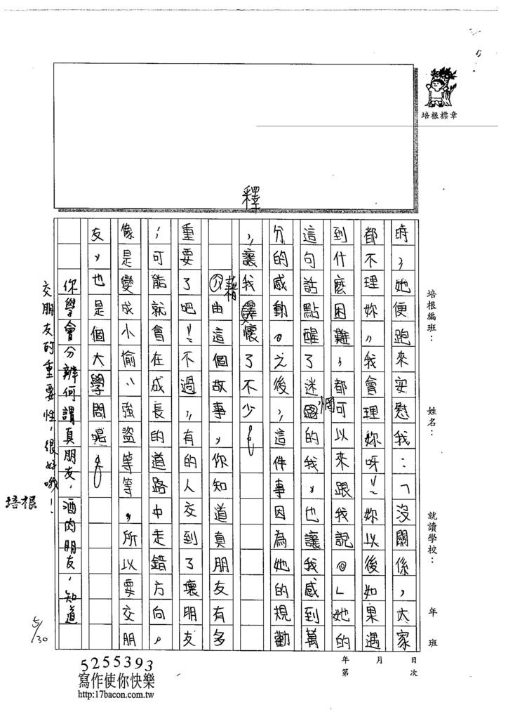 104W5408董睿群 (2)