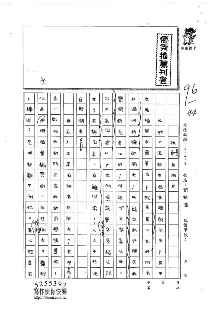 104W5408鄧皓澤 (1)