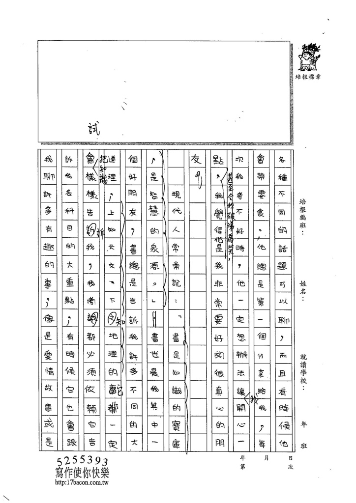 104W5408鄧皓澤 (2)