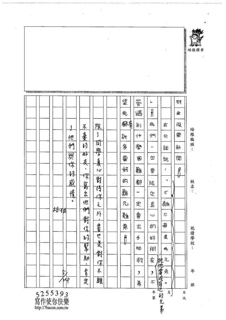 104W5408鄧皓澤 (3)