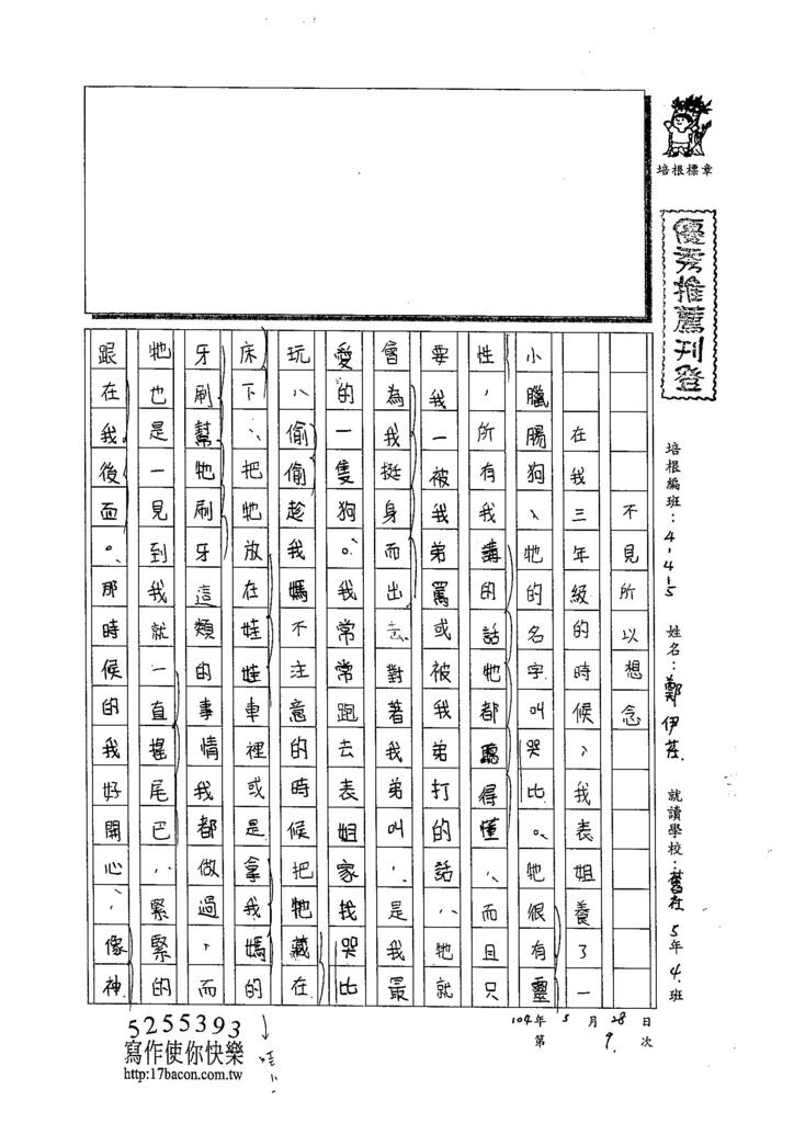 104W5408鄭伊荏 (1)